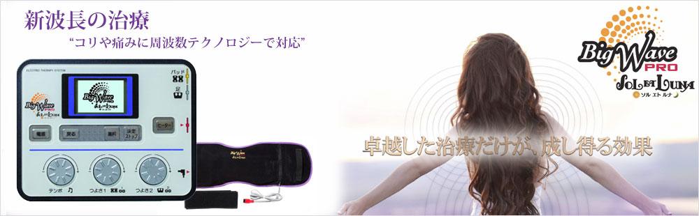 人気のマッサージチェア・低周波治療器は株式会社サン・マルタカへ